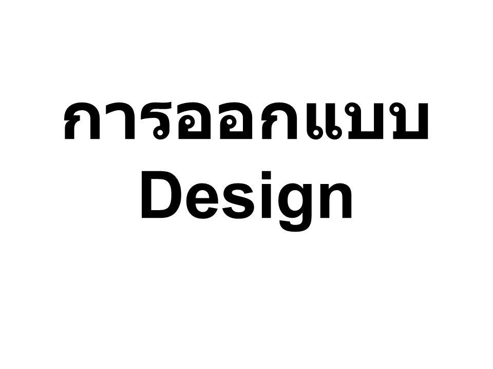 การออกแบบ Design