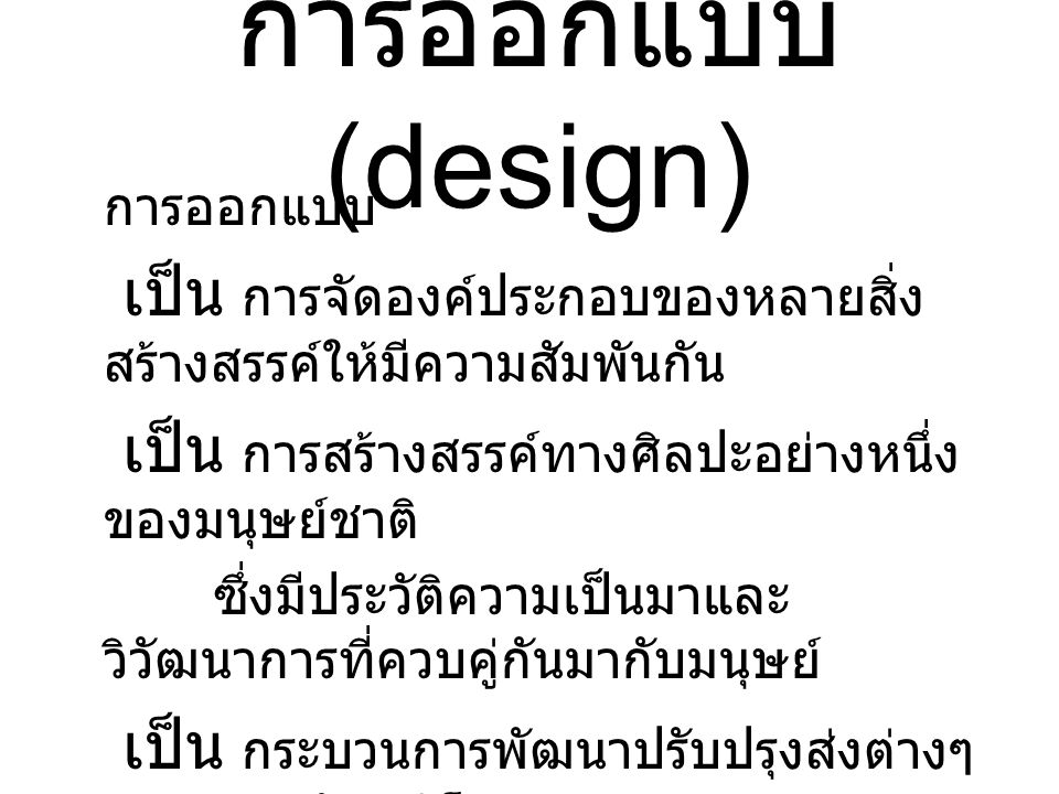 การออกแบบ (design) การออกแบบ