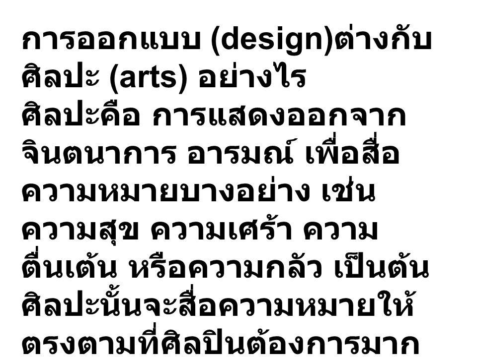 การออกแบบ (design)ต่างกับศิลปะ (arts) อย่างไร