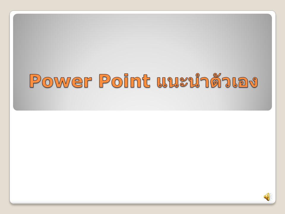 Power Point แนะนำตัวเอง