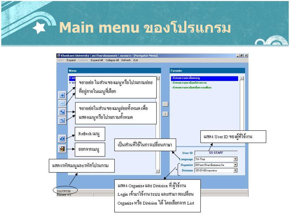 Main menu ของโปรแกรม
