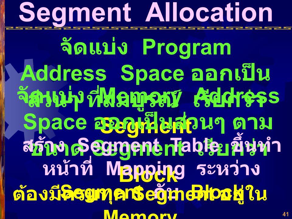 Segment Allocation จัดแบ่ง Program Address Space ออกเป็นส่วนๆ ที่สมบูรณ์ เรียกว่า Segment.