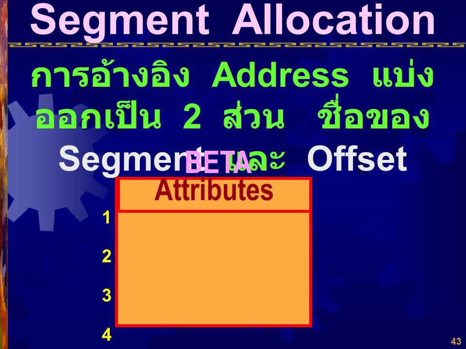 การอ้างอิง Address แบ่งออกเป็น 2 ส่วน ชื่อของ Segment และ Offset