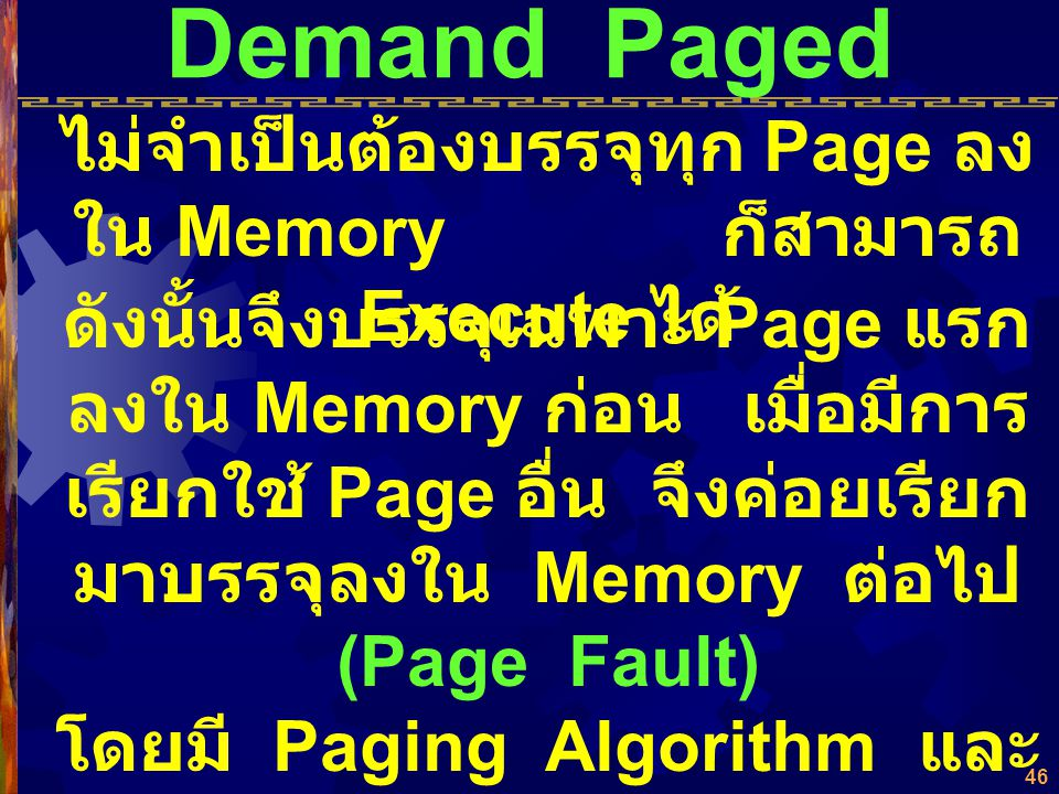 ไม่จำเป็นต้องบรรจุทุก Page ลงใน Memory ก็สามารถ Execute ได้