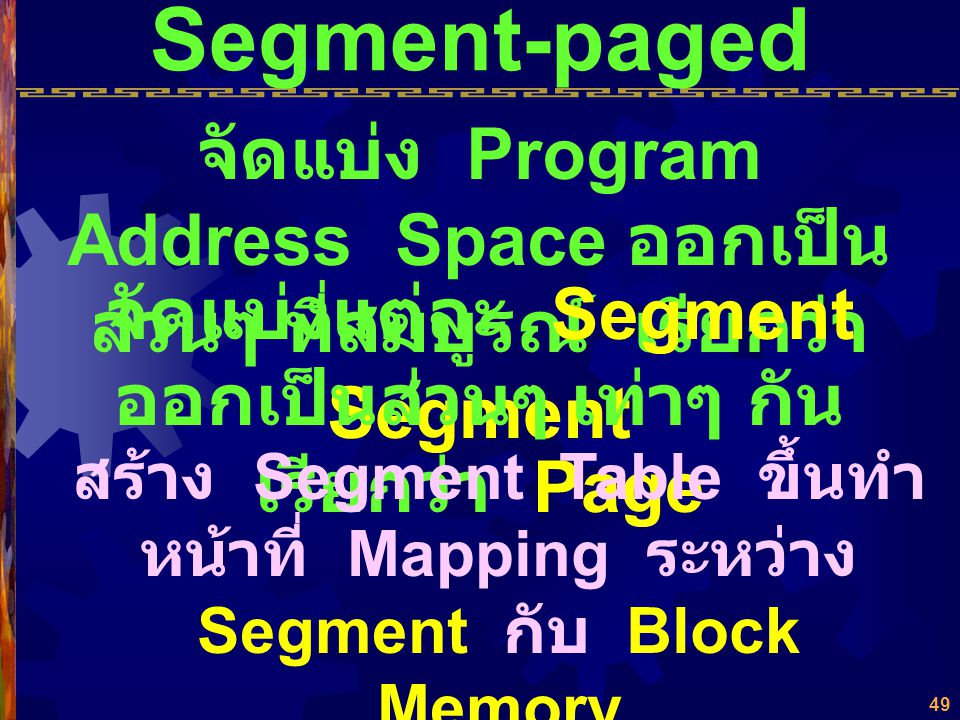 Segment-paged จัดแบ่ง Program Address Space ออกเป็นส่วนๆ ที่สมบูรณ์ เรียกว่า Segment.