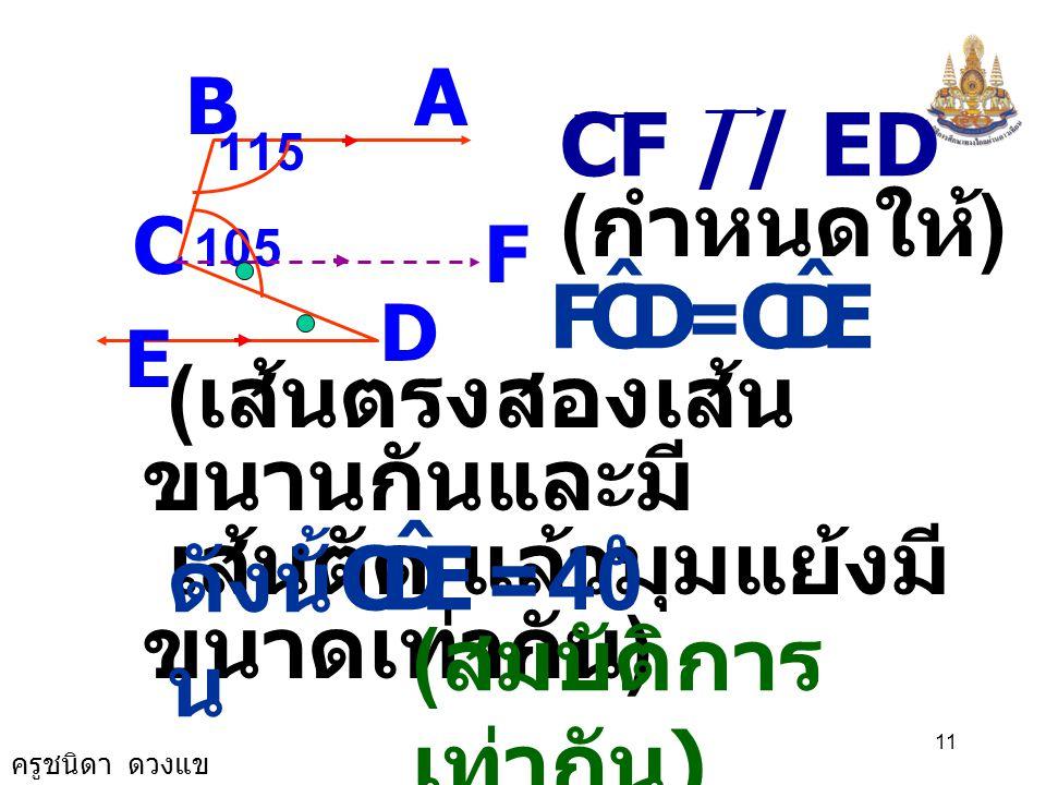 D C F ˆ E E D C ˆ CF // ED (กำหนดให้) = (เส้นตรงสองเส้นขนานกันและมี