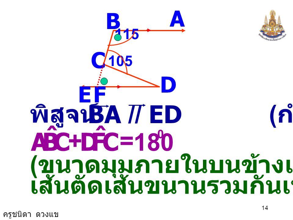 C B A ˆ F D พิสูจน์ (กำหนดให้) BA // ED + = 180