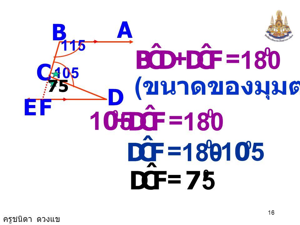 D C B ˆ F F C D ˆ 105 F C D ˆ 105 F C D ˆ 75 + = 180 (ขนาดของมุมตรง) +