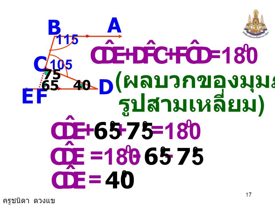 A B. C. D. E. 115. 105. F. E. D. C. ˆ. F. + = 180. 75. (ผลบวกของมุมภายใน. 65. 40.