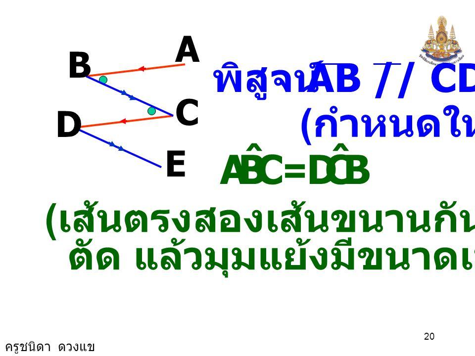 C B A ˆ D พิสูจน์ AB // CD (กำหนดให้) =