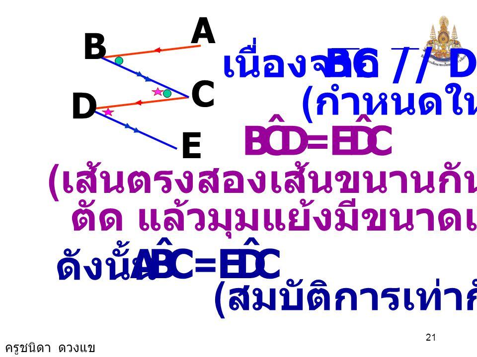 D C B ˆ E C B A ˆ D E เนื่องจาก BC // DE (กำหนดให้) =