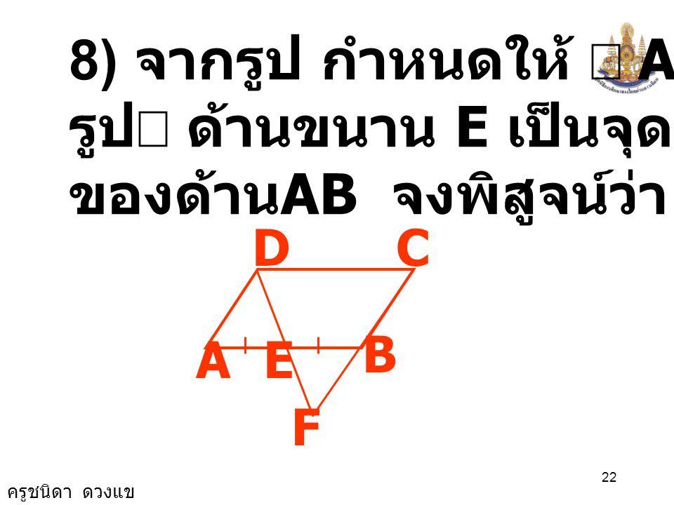 8) จากรูป กำหนดให้  ABCD เป็น รูป ด้านขนาน E เป็นจุดกึ่งกลาง