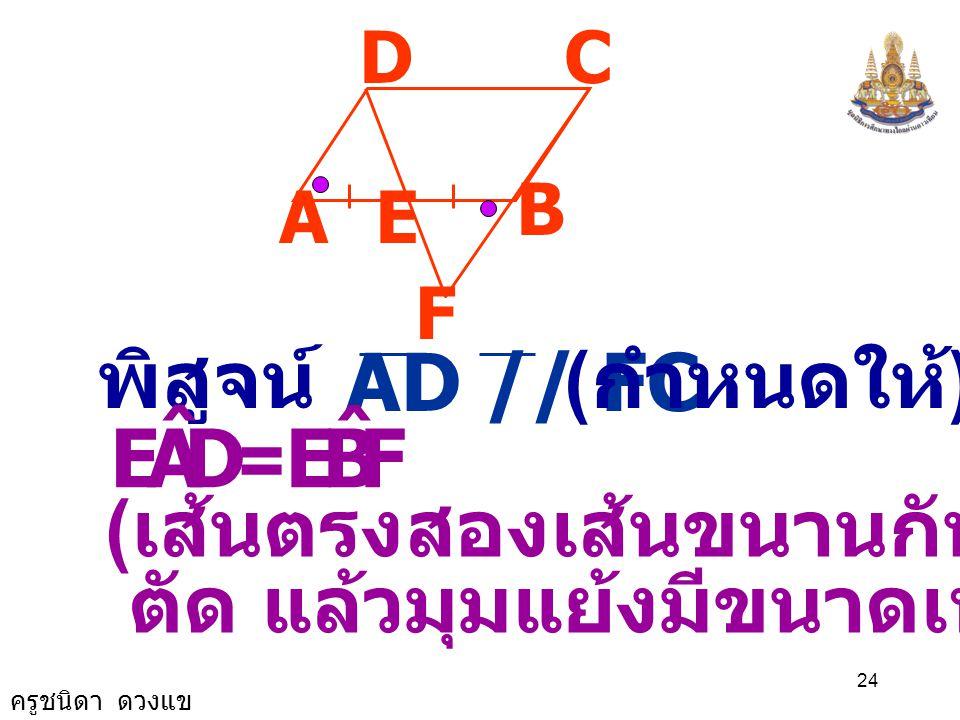 D A E ˆ F B AD // FC พิสูจน์ (กำหนดให้) =