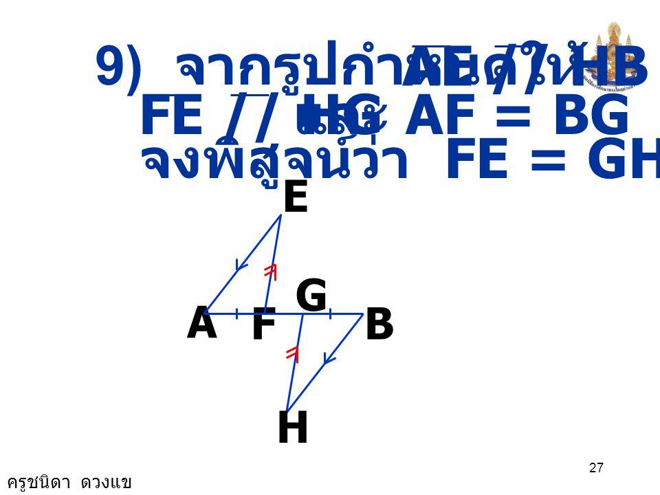 9) จากรูปกำหนดให้ AE // HB FE // HG และ AF = BG จงพิสูจน์ว่า FE = GH A