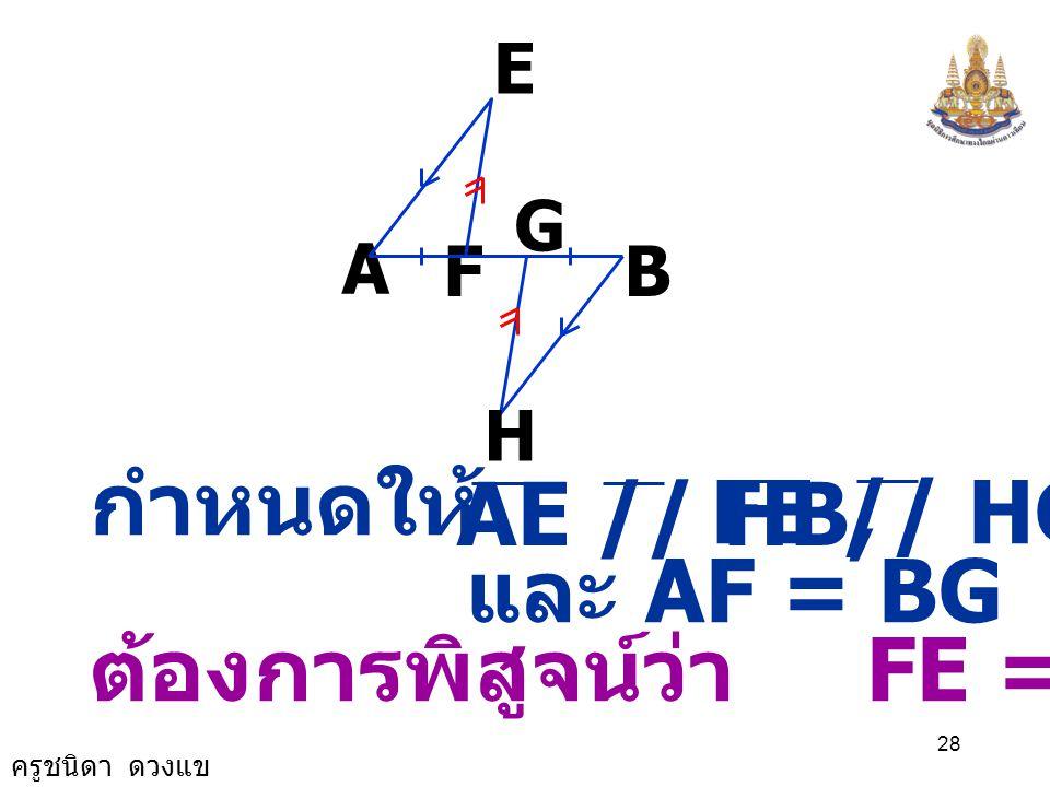 ต้องการพิสูจน์ว่า FE = GH