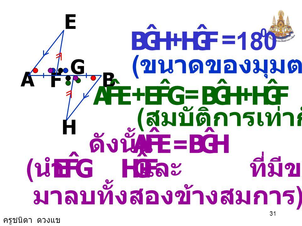 H G B ˆ F E F A ˆ G H B E F A ˆ H G B G F E ˆ H + = 180