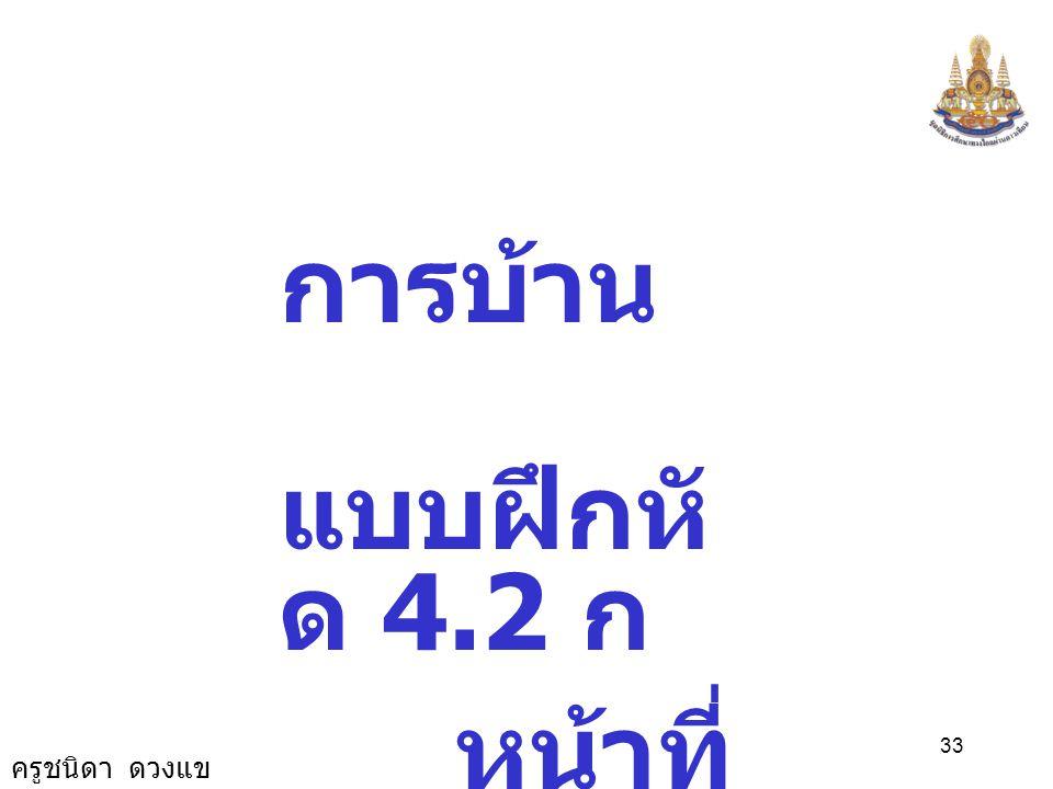 การบ้าน แบบฝึกหัด 4.2 ก หน้าที่ 137 ข้อที่ 1,2,3,7