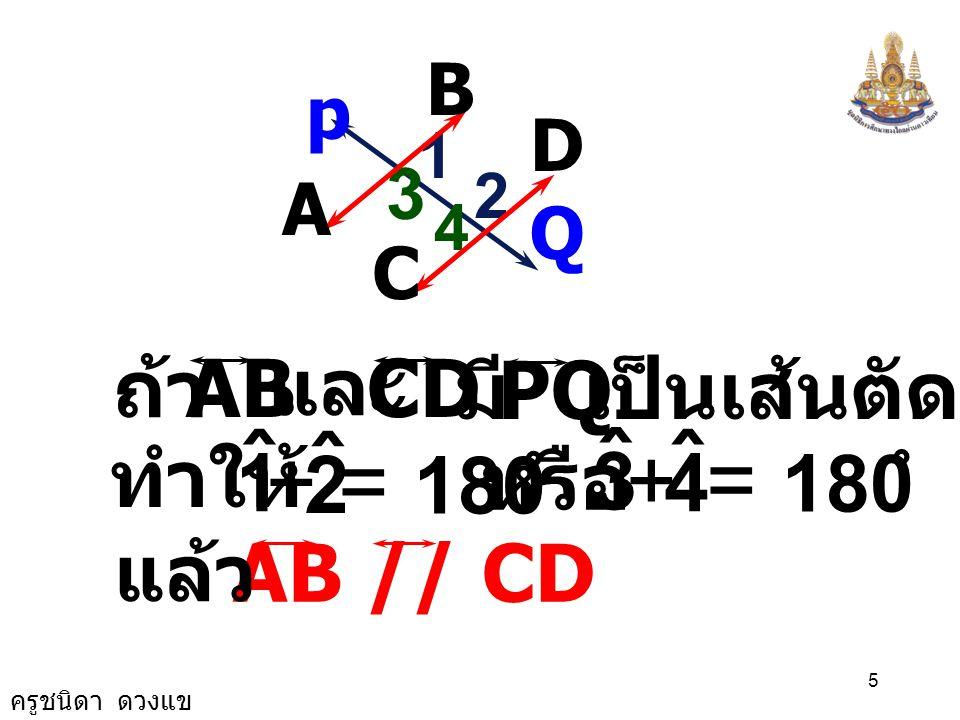 + = 180ํ 1 ˆ 2 3 4 ถ้า AB และ CD PQ เป็นเส้นตัด มี หรือ ทำให้ แล้ว