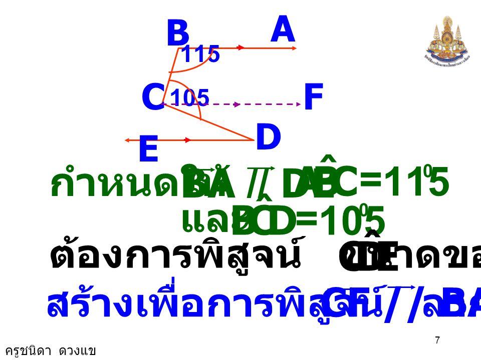 C B A ˆ 115 D C B ˆ 105 E D C ˆ BA // DE กำหนดให้ = = และ
