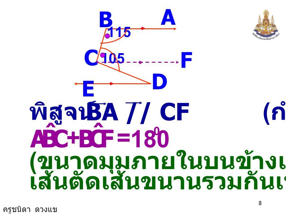 C B A ˆ F พิสูจน์ (กำหนดให้) BA // CF + = 180