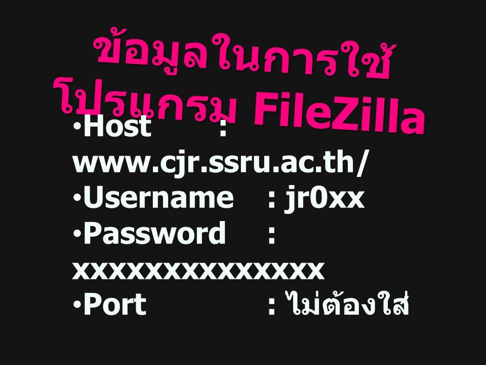 ข้อมูลในการใช้โปรแกรม FileZilla