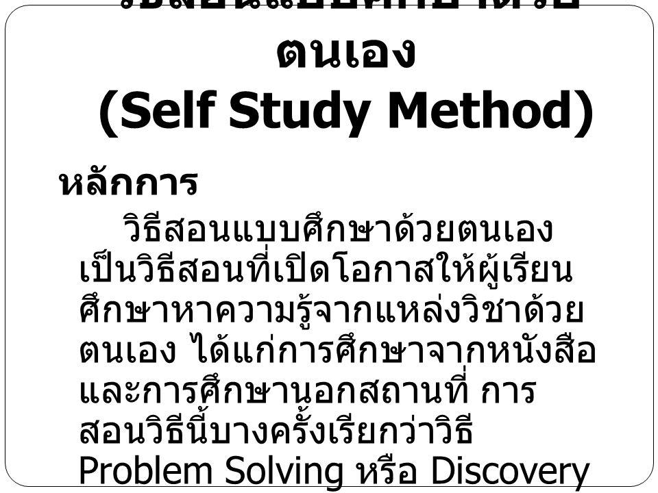 วิธีสอนแบบศึกษาด้วยตนเอง (Self Study Method)
