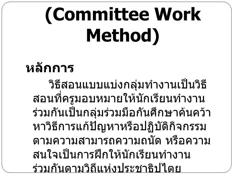 วิธีสอนแบบแบ่งกลุ่มทำงาน (Committee Work Method)