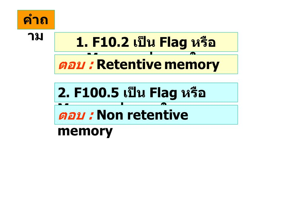 1. F10.2 เป็น Flag หรือ Memory ประเภทใด