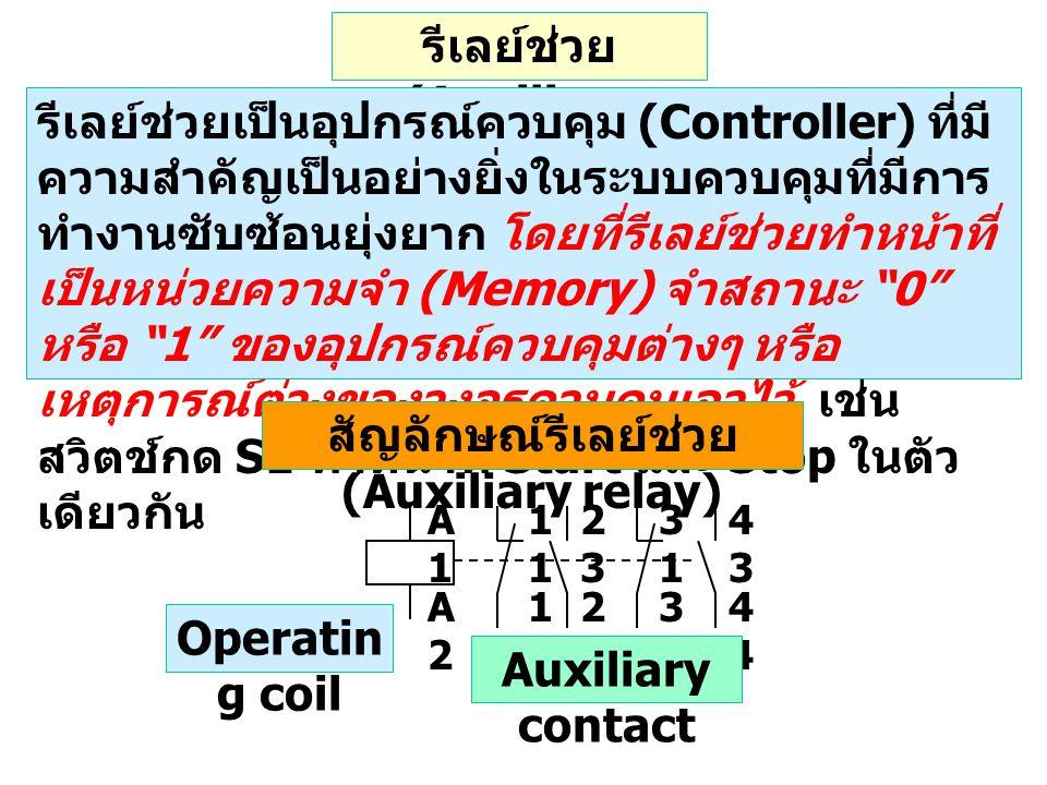 รีเลย์ช่วย (Auxiliary relay)