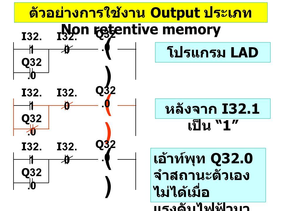 ตัวอย่างการใช้งาน Output ประเภท Non retentive memory