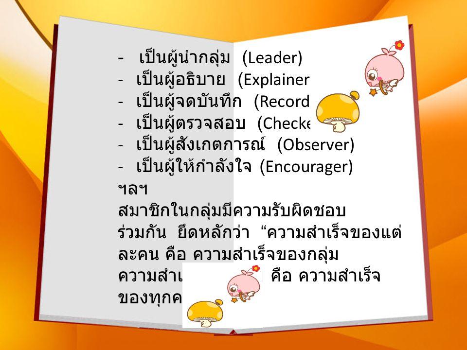 - เป็นผู้นำกลุ่ม (Leader)