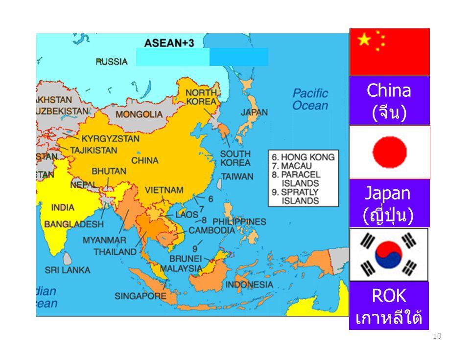 China (จีน) Japan (ญี่ปุ่น) ROK เกาหลีใต้