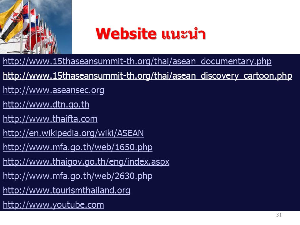 Website แนะนำ http://www.15thaseansummit-th.org/thai/asean_documentary.php. http://www.15thaseansummit-th.org/thai/asean_discovery_cartoon.php.