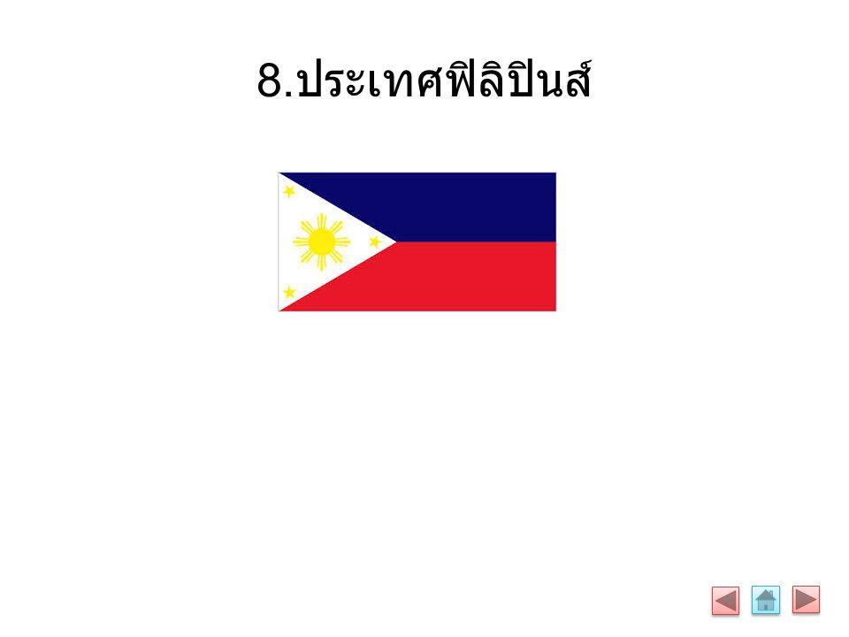 8.ประเทศฟิลิปินส์