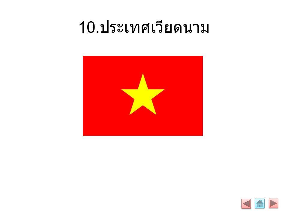 10.ประเทศเวียดนาม