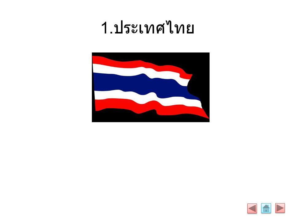 1.ประเทศไทย