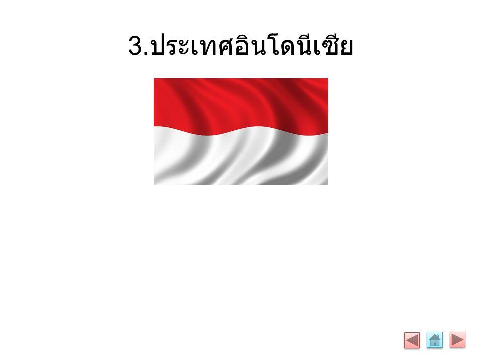 3.ประเทศอินโดนีเซีย