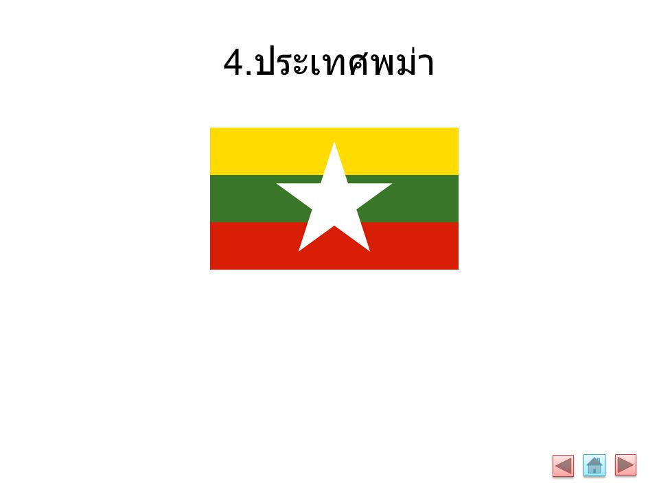 4.ประเทศพม่า