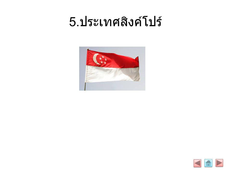 5.ประเทศสิงค์โปร์