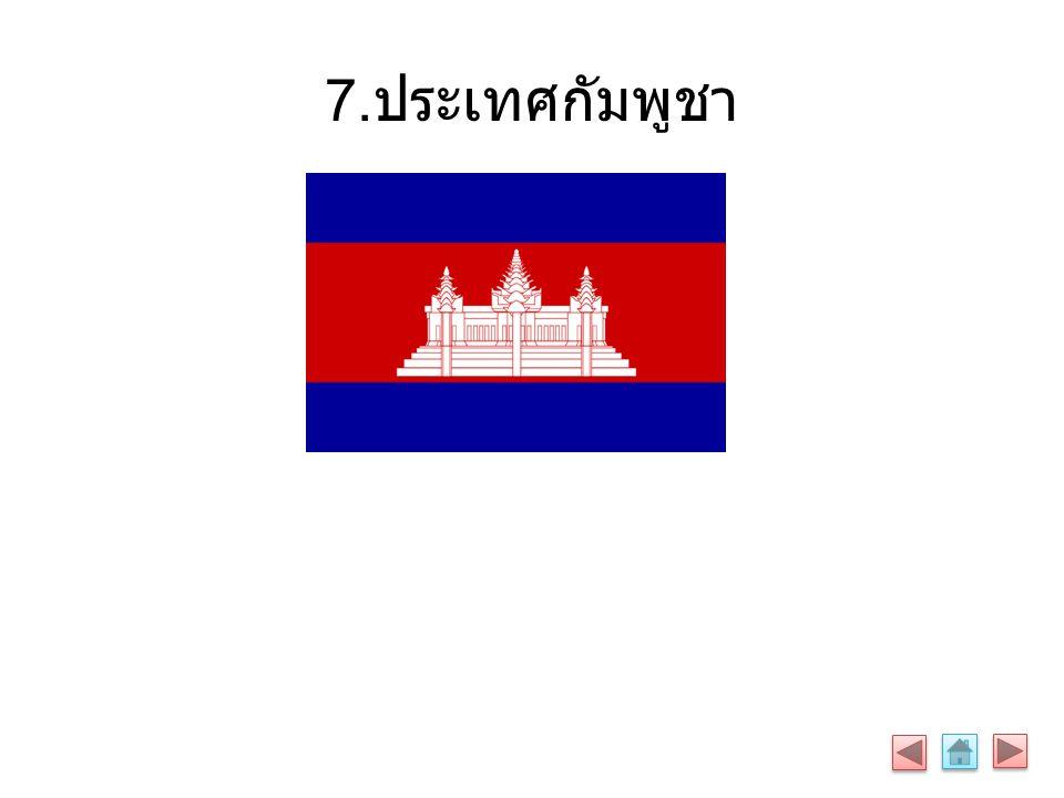 7.ประเทศกัมพูชา