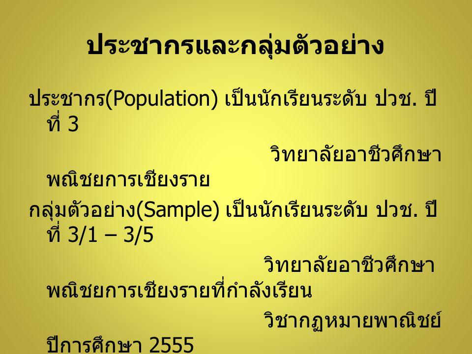 ประชากรและกลุ่มตัวอย่าง