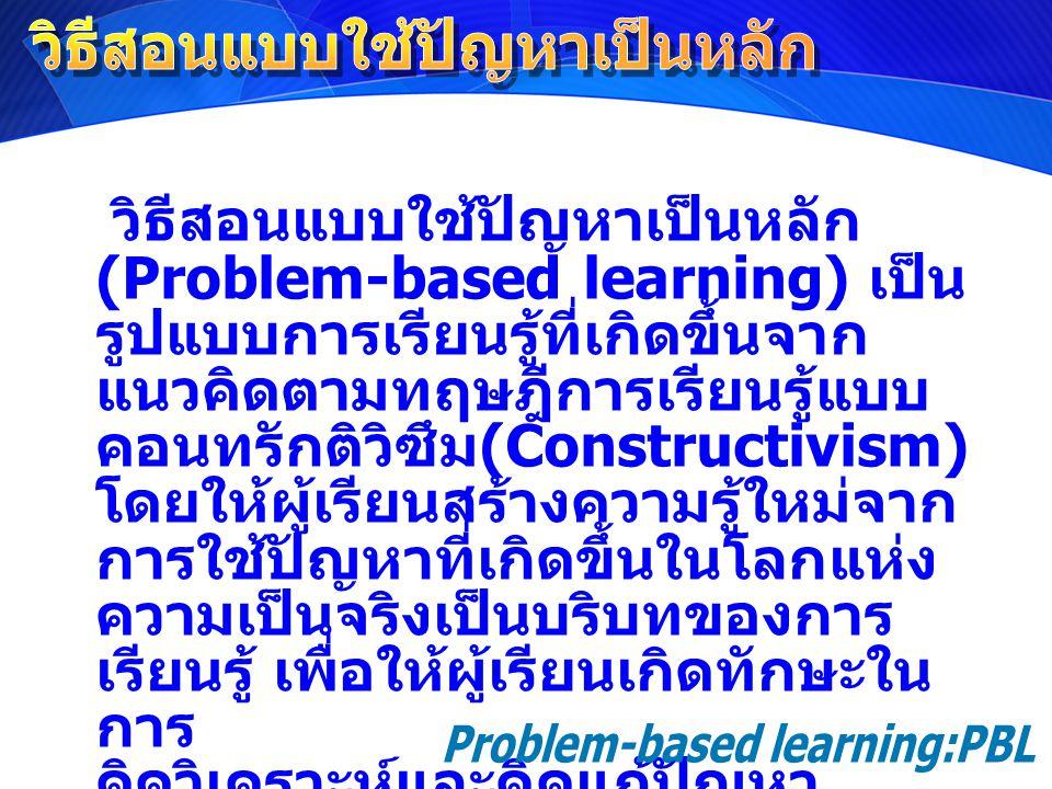 วิธีสอนแบบใช้ปัญหาเป็นหลัก Problem-based learning:PBL