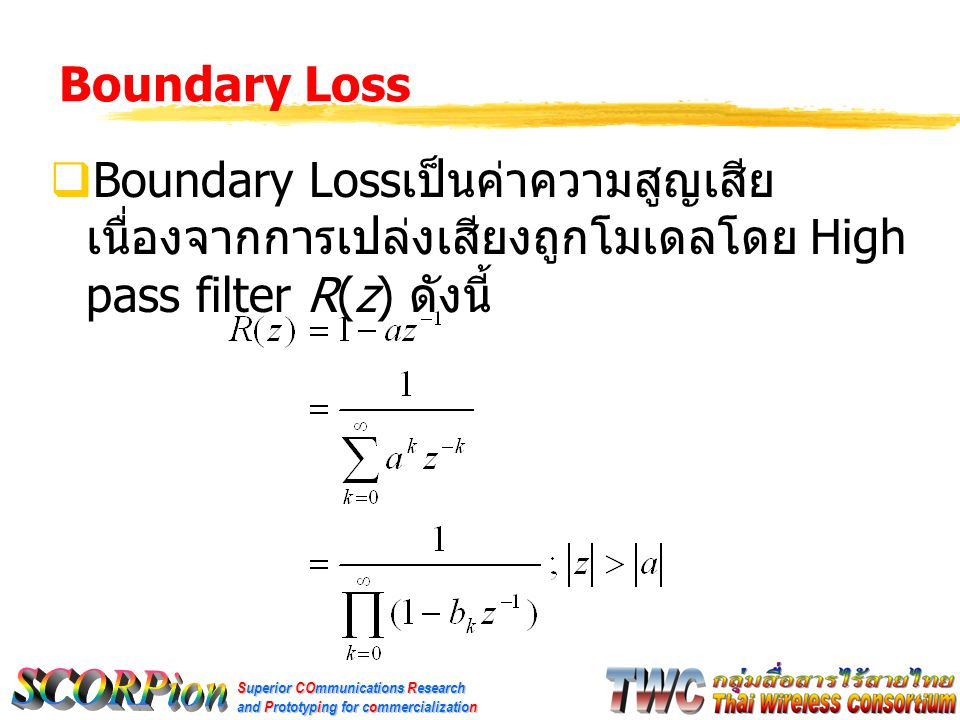 Boundary Loss Boundary Lossเป็นค่าความสูญเสียเนื่องจากการเปล่งเสียงถูกโมเดลโดย High pass filter R(z) ดังนี้