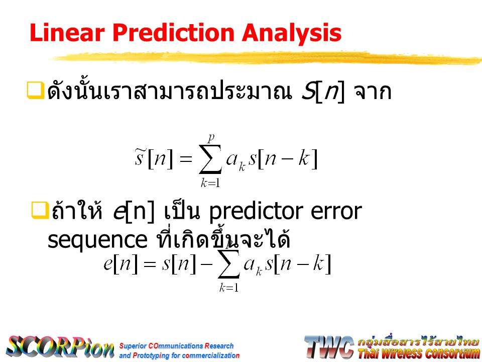 Linear Prediction Analysis