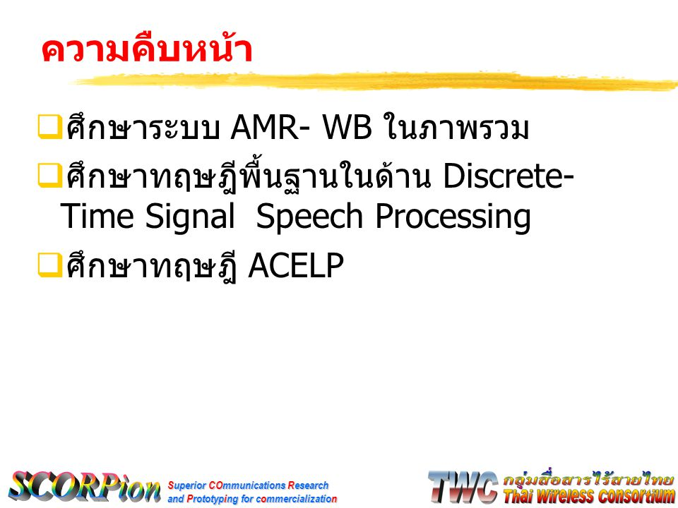 ความคืบหน้า ศึกษาระบบ AMR- WB ในภาพรวม