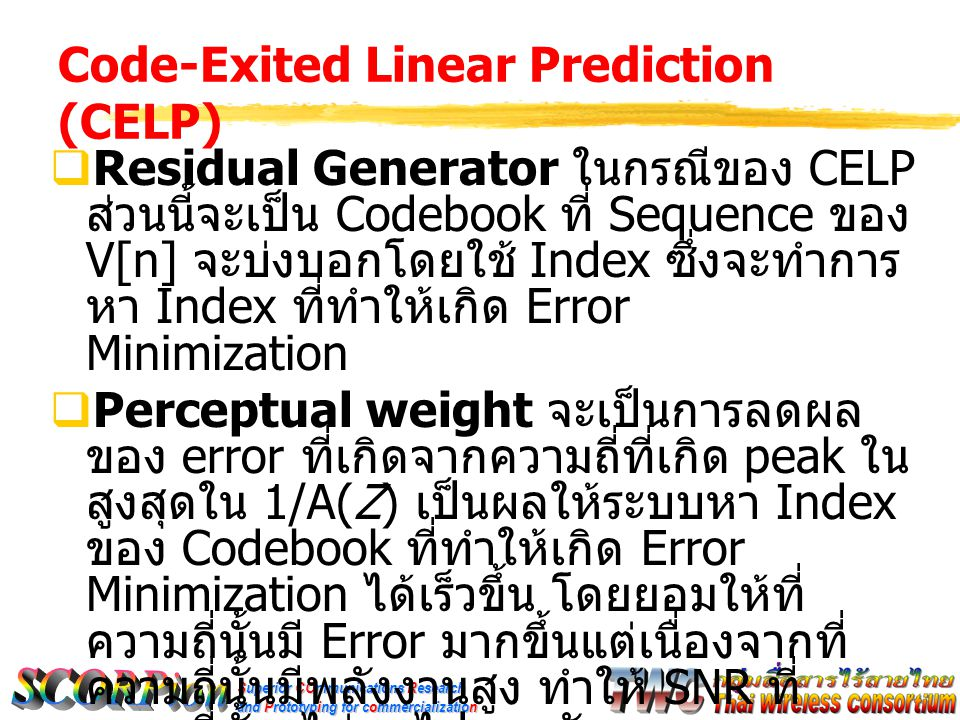 Code-Exited Linear Prediction (CELP)