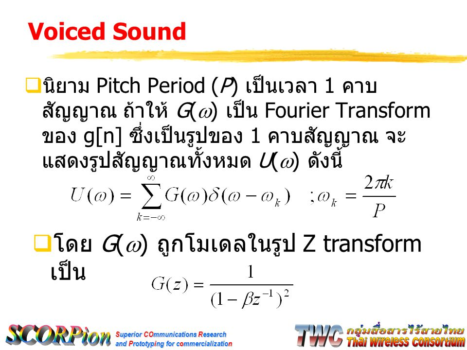 โดย G() ถูกโมเดลในรูป Z transform เป็น