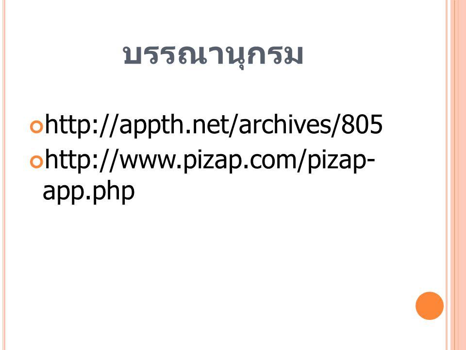 บรรณานุกรม http://appth.net/archives/805