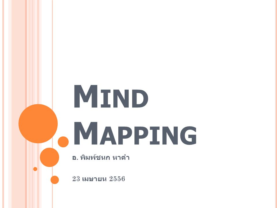Mind Mapping อ. พิมพ์ชนก หาคำ 23 เมษายน 2556