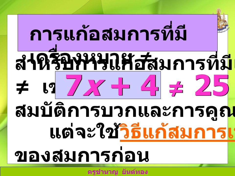 7x + 4 ≠ 25 การแก้อสมการที่มีเครื่องหมาย ≠